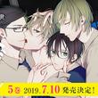 緒川千世「カーストヘヴン」5巻が7月発売、アニメイト京都でのサイン会も
