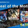 PS Storeで開催中の「Deal of the Month」にバンダイナムコも参加。「GOD EATER 2 RAGE BURST」や「デジモン」シリーズなどがお買い得に