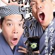 タカアンドトシ 全国ツアー『タカアンドトシ日本全国漫才行脚~この漫才が目に入らぬか!?~ 』開催決定!!