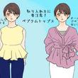 """古くさく見える""""危険な春夏モノ""""3選。ビスチェ、ふわ裾…今年らしくするには?"""