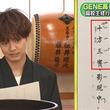 片寄涼太も苦戦? 漢字の読み方や息継ぎまで…難しすぎる法要の授業にGENERATIONSが四苦八苦!