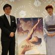 笠井アナと桜沢エリカが講師に!『ホワイト・クロウ』を題材に、熱い講義を開催