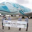 ANAのエアバスA380型機「フライングホヌ」2号機が日本到着! 1号機と成田で出会う