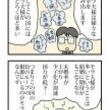 結婚を「身の回りの世話人ゲット」だと思ってる日本の男性は変われるか?<モラ夫バスターな日々12>