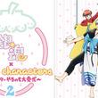 キデイランド8店舗で『銀魂×サンリオキャラクターズ~キャラクターやるのも大変だ2~』開催