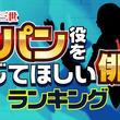 「ルパン三世」実写で演じてほしい俳優といえば? 3位妻夫木聡、2位菅田将暉、1位は…?