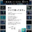 AIに職を奪われそうなAI、新宿駅にて意見広告