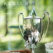 『アンティークシルバーのある暮らし』第2弾!! 銀器を使ったガーデンティータイムの楽しみ方を、英国と北海道の美しい写真とともに紹介!