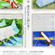 広島市現代美術館で特別展『山口啓介 後ろむきに前に歩く』 新作の大型絵画3点を含む約120点を展示