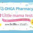 【イベント】福岡ママのキレイと健康をサポートするフェスタにハリウッド化粧品がブース出展します