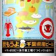 サッポロ生ビール黒ラベル 千葉応援缶限定発売