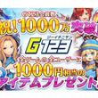 『G123』の会員数が1,000万人を突破─全ユーザーに1,000円相当の豪華アイテムをプレゼント!