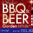 【オークラフロンティアホテルつくば】6月13日(木)より『オークラバーベキュー&ビアガーデン』を開催