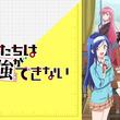 吉岡茉祐、「ぼくたちは勉強ができない」第7話に出演 白石晴香とは「あんハピ♪」でも共演