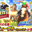 競走馬育成ゲーム『ダービーインパクト』6周年キャンペーンを実施!6周年記念無料種抽選や最強クラスの名馬「オルフェーヴル-Special-」が手に入る豪華イベントを開催!