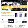 Xperiaユーザーにこの夏開催の人気音楽フェスの観覧チケットなどをプレゼント