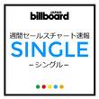 【ビルボード】亀梨和也1stソロシングル『Rain』が14万枚売り上げてSGセールス首位獲得、HKT48/SUPERNOVAが続く