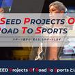 """眼の専門総合メーカーとしてアスリートを応援 スポーツ支援プロジェクト""""SEED Projects Of Road To Sports """" 2019年5月24日(金)発足&Webサイトオープン!"""