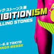 ザ・ローリング・ストーンズ展、ミック・ジャガーの完全復活を記念して豪華賞品が当たる新キャンペーンを発表!