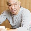 """松本人志が林真理子に提言「""""芸能人不倫の日""""を作ろう」"""
