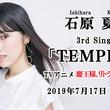 声優・石原夏織、3rdシングル「TEMPEST」の試聴動画を公開