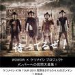 WOWOW × ケツメイシ プロジェクト「ケツメイシ KTM TOUR 2019 荒野をさすらう4人のガンマン」放送特別企画!メンバーへの質問大募集!