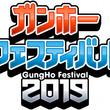 「ガンホーフェスティバル2019」会場内のコーナーを大公開!フードパークやキッズコーナーなどお楽しみが盛りだくさん!