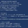 【セミナーご案内】車載用LIBの急速充電とBMS技術 6月12日(水)開催 主催:(株)シーエムシー・リサーチ