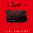 2019年5月に平成の芸術を多彩な作品から紐解く美術書籍『創造者たち―平成を駆け令和に羽ばたく芸術家』が発刊された。