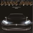 イーロン・マスクの元側近がテスラとCASEのリアルに迫った話題の書!『INSANE MODE インセイン・モード イーロン・マスクが起こした100年に一度のゲームチェンジ』刊行のお知らせ