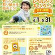 七田式公式オンラインストア 新しい取り組みを始めよう!おすすめ幼児教材紹介 レベルアップキャンペーン〈かず・算数〉