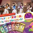 i☆Ris×TVアニメ『賢者の孫』スペシャルコラボ! 協力プレイで敵を倒して豪華レアプレゼントをゲット