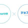 「ジョブカン勤怠管理」と、クラウド人事労務ソフト「SmartHR」がAPI提携。従業員情報の同期を可能にし、人事労務担当者の負担を削減