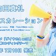 内田真礼9thシングル「鼓動エスカレーション」試聴動画公開! アニメ『ダイヤのA actⅡ』第2弾EDにも決定