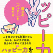 """子供の心と言葉を豊かに、KOKIA初の著書で""""ハッピー力""""を育む方法を紹介"""