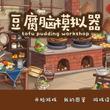 中華ゲーム見聞録:中華料理シミュ『豆腐脳模擬器』様々な食材や調味料を使って豆腐脳料理を作ろう