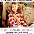シートベルトにクリップを留めるだけで、座席がチャイルドシートに! 話題の画期的アイテム「スマートキッズベルト」について販売会社に聞いてみた