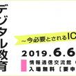 デジタルハリウッドSTUDIO主催特別セミナー|『デジタル教育を活用した地域活性 ~今必要とされるICT教育とは~ 』香川県高松市で開催