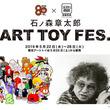 「石ノ森章太郎ART TOY FES.」 in IKEBUKURO