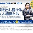 【特別セミナー】元フットサル日本代表主将が語るリーダーシップとキャリア観について「成果を出し続ける個人&組織とは~日本代表から学ぶ勝利の方程式~」開催