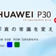格安スマホのエキサイトモバイルファーウェイのSIMフリースマートフォン「P30」シリーズ2機種を発売