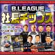 プロバスケットボールチームの社長がポテチのカードに!? 社長チップスから「B.LEAGUE 9CLUB 社長チップス」発売決定!!