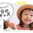 【今日のキッズ】ゆあちゃん・2歳