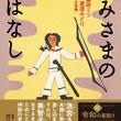 美智子さまがお子さまたちに読み聞かせた「古事記」が、テレビ、ラジオで紹介され話題沸騰! 紙の復刻に先行して電子版を急遽発売