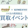 """コメ兵の新サービス「KAITORI GO」、名古屋郊外の大型SCで眠る資産を掘り起こし 買物や飲食の""""ついで査定""""を提案 mozo × KOMEHYO初コラボ「買取イベント」5月25日(土)より開催"""