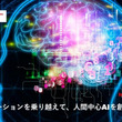 デンマーク人間中心AIセミナー開催 ~破壊的イノベーションを乗り越えて人間中心AIを創出するために~  主催:デンマーク外務省、駐日デンマーク大使館、丸の内AI倶楽部  共催:三菱地所、SAPジャパン