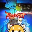 Netflixアニメ『アグレッシブ烈子』シーズン2が6月配信、予告編公開