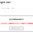 Woocommerceのプラグイン販売サイト「Woocommerceプラグイン.net」にて、新商品「ネクストエンジン受注・在庫連携」を公開!