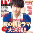 中村倫也が「デジタルTVガイド 夏の新ドラマ大速報!!号」で新境地への挑戦を語る!「まさか自分にこんなチャンスがくるとは思わなかった」