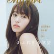 逢田梨香子×悠木碧、「My Girl」カバーの絵柄が解禁!